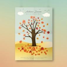 秋天背景设计