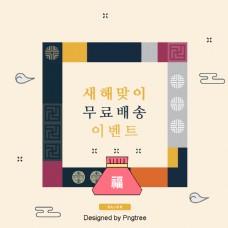 传统框架韩国传统新年促销sns