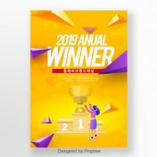 2019年冠军奖杯的时尚彩色海报
