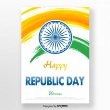 白色水墨水彩印度共和日海报
