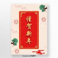 新年中国风格海报设计