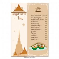 泰国名单,菜单食品。