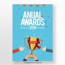 2019年时尚卡通可爱年度庆典宣传海报