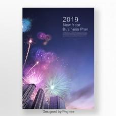 高级商务2019年企业计划海报
