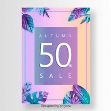 热带叶销售海报