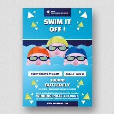 游泳传单模板