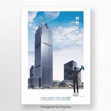 未来城市建设人民的成功与支持
