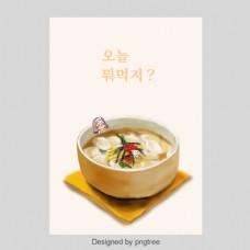 黄色小韩国食品海报