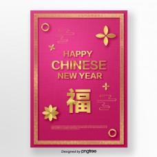 红色和金色丰富的中国新年海报模板