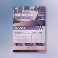 商业解决方案活动手册设计