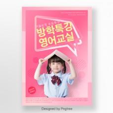 粉红色逐渐改变广告海报中新鲜儿童英语教育的对话框