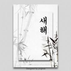 ?墨风韩国新年海报