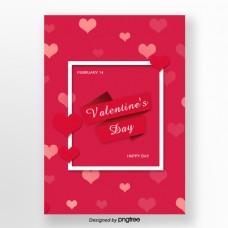 情人节与粉红色的爱情浪漫海报