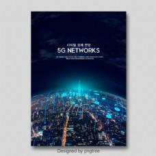深蓝色时尚现代5G网络通信海报