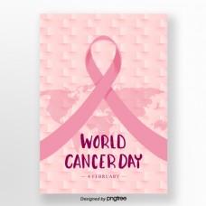 粉红色的简单大气公益宣传海报