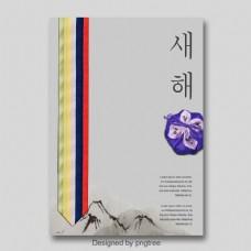 时尚简单的白色背景韩国新年海报