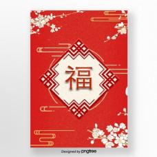 中文[名]节日[名]快乐[名]常云[名]金粉[名]中国[名]结[名]花张[名]实物[名]海报