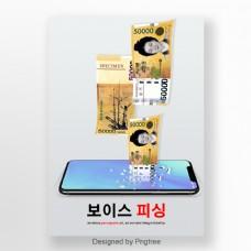 电信诈骗窃取韩元手机陷阱海报
