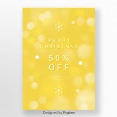 该药闪闪发光的圣诞假期促销广告海报床