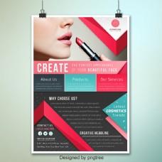 完美的化妆业务手册