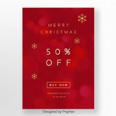 医学红闪闪发光的圣诞促销广告海报床
