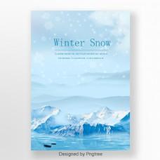 蓝色雪山肝药冬天冰和雪海报