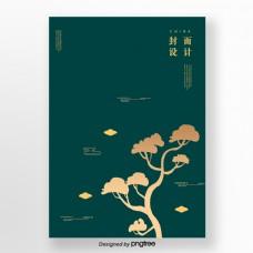 肝药黑绿色背景金色中国传统要素海报