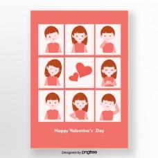 粉红色的爱情娃娃情人节海报