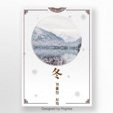 简单和优雅的白色冬季海报