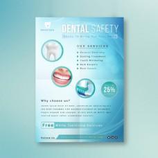 牙科护理卡通横幅设计