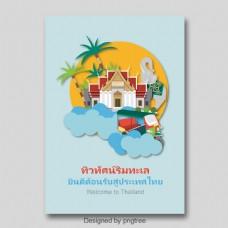 泰国景观设计