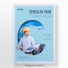韩国与房地产商业广告海报的精髓