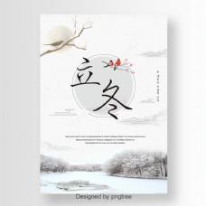 灰色简单的风景墨水冬天海报