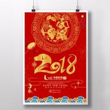 2018年中国新年海报