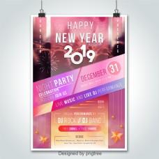 新年快乐独特的海报