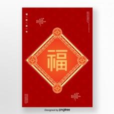2019年高端时尚奖海报