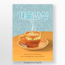 冬天雪花登上了牛奶茶热的饮用的食物和饮料海报