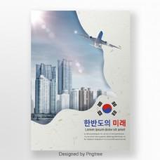 韩国半岛的未来在开放,海报设计的发展