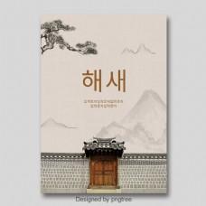 黑白墨水韩国新年海报