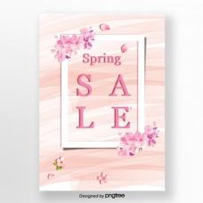 粉色简单春天打折海报