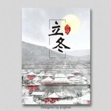 传统手工制作冬季海报