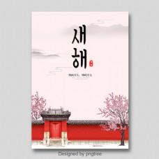 桃红色花秀丽时尚新年海报