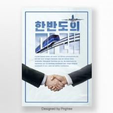韩国半岛城市群城市建设将是经典的海报设计
