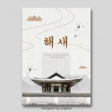 古典墨水韩国元旦海报