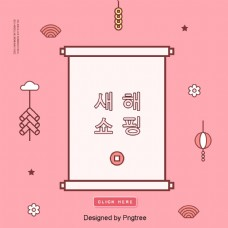 可爱的韩国传统新年促销sns