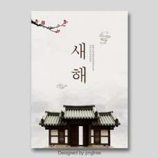 古典风白色韩国新年海报