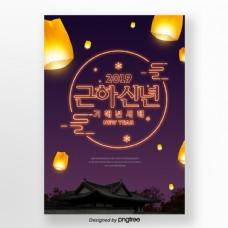 青春时尚韩国传统霓虹灯春节海报