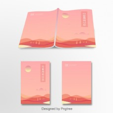 韩国暖粉色简约可爱的山坡色块旅游文化和艺术画册封面模板