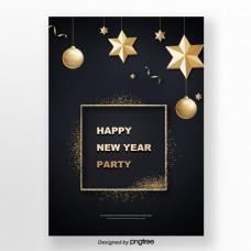 黑金豪华商务风格新年晚会海报模板
