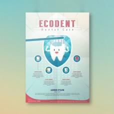 牙科护理诊所海报设计
